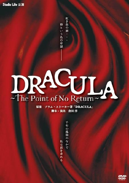 『DRACULA〜The Point of No Return〜』2018 DVD