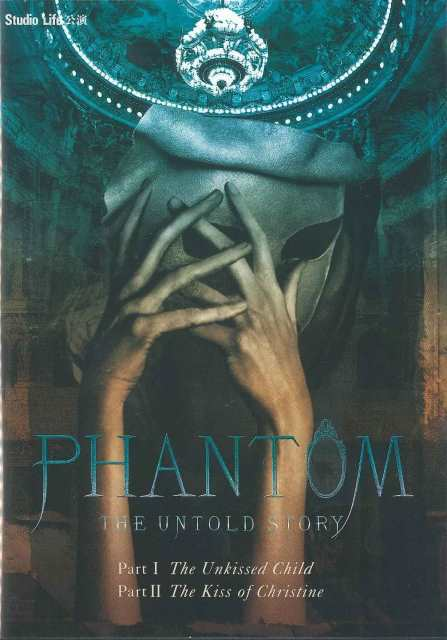 『PHANTOM -THE UNTOLD STORY』2015年 DVD